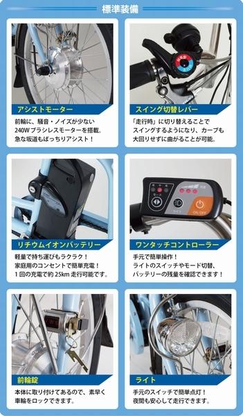 電動アシスト 三輪自転車 MG-TRM20EB