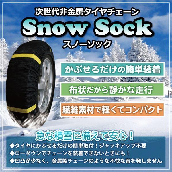 次世代の非金属布製タイヤチェーン 「スノーソック」のお店